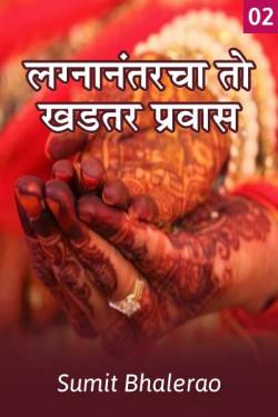 Lagnantarcha to khadtar pravas  - 2 by Sumit Bhalerao in Marathi