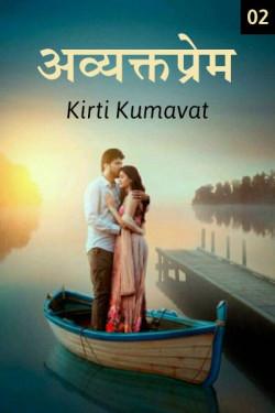 Avyakt prem - 2 by Kirti Kumavat in Marathi