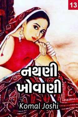 nathani khovani - 13 by Komal Joshi Pearlcharm in Gujarati