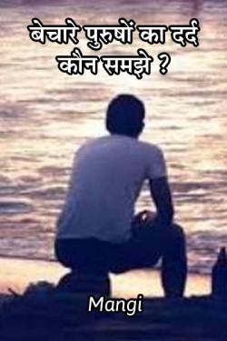 bechare purusho ka dard koun smjhe ? by Mangi in Hindi