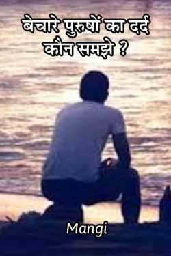bechare purusho ka dard koun smjhe ? by Mangi in Hindi