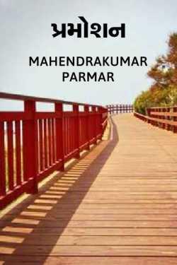 Pramoshan by MAHENDRA KUMAR in Gujarati