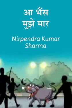Aa bhens mujhe maar by Nirpendra Kumar Sharma in Hindi