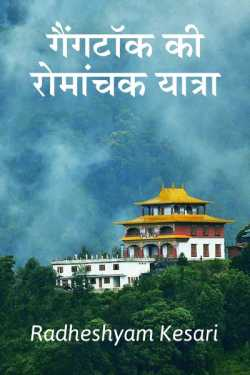 Gangtok ki romanchak yatra by Radheshyam Kesari in Hindi