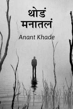 Thodant manatalan by Anant Khade in Marathi