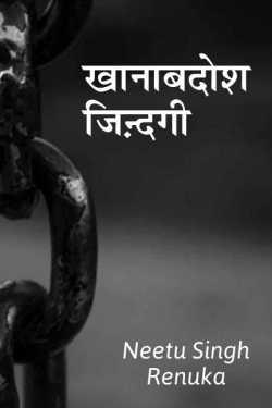 Khanabadosh jindagi by Neetu Singh Renuka in Hindi