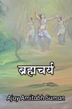 Brahmchary by Ajay Amitabh Suman in Hindi