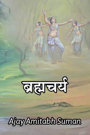 ब्रह्मचर्य... बुक Ajay Amitabh Suman द्वारा प्रकाशित हिंदी में
