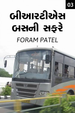 Journey With BRTS Bus - 3 by Foram Patel in Gujarati
