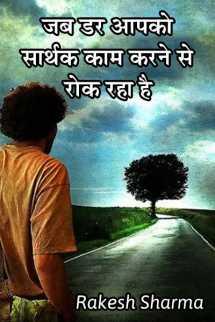 जब डर आपको सार्थक काम करने से रोक रहा है बुक Rakesh Sharma द्वारा प्रकाशित हिंदी में