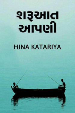 Sharuaat aapni (Kavy) by Heena katariya in Hindi