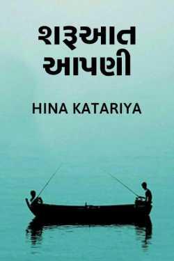 Sharuaat aapni (Kavy) by Heena katariya in Hindi