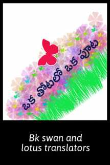 a day in a garden by Bk swan and lotus translators in Telugu