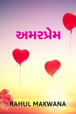 amar prem by Rahul Makwana in Gujarati