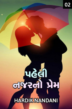 Love at first sight (Part ૨) by Hardik Nandani in Gujarati