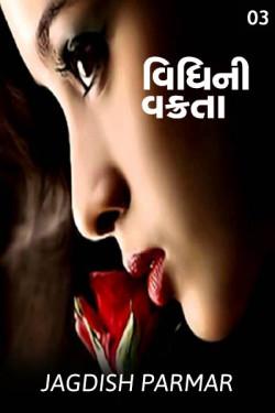 Vidhini Vakrata - 3 by Jagdishparmar in Gujarati