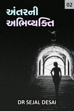 Antarni abhivyakti - 2 by Dr Sejal Desai in Gujarati