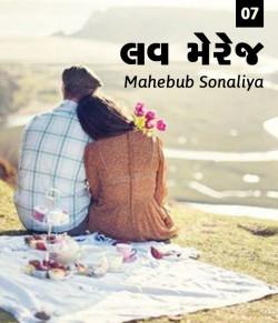 Love Marraige - 7 by Author Mahebub Sonaliya in Gujarati