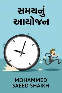 SAMAY NU AAYOJAN-TIME MANAGEMENT by Mohammed Saeed Shaikh in Gujarati