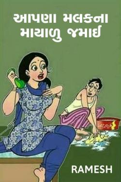 aapna malakna maayalu maanvi by Ramesh Champaneri in Gujarati