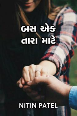 Bus ek tara mate by Nitin Patel in Gujarati