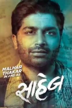 movie review saheb by Siddharth Chhaya in Gujarati