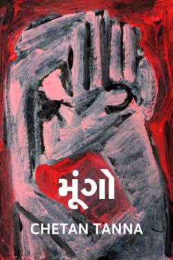 Mungo by Chetan Tanna in Gujarati