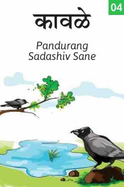 Kavale - 4 by Sane Guruji in Marathi