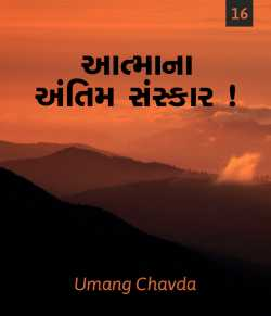 Aatmana Antim Sanskaar - Part-16 by Umang Chavda in Gujarati