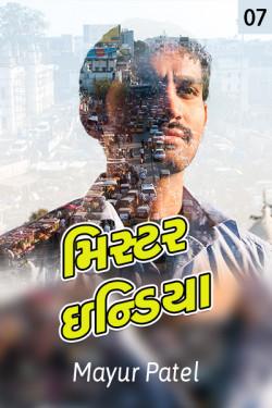 Mister India - Prakran - 7 by Mayur Patel in Gujarati
