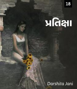 Pratiksha - 18 by Darshita Jani in Gujarati