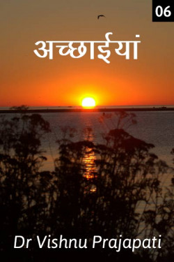 Achchhaiyan by Dr Vishnu Prajapati in Hindi