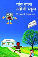 गाँव वाला अंग्रेजी स्कूल बुक Pranjal Saxena द्वारा प्रकाशित हिंदी में