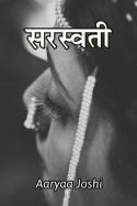 सरस्वती मराठीत Aaryaa Joshi
