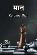 मात भाग १ by Ketaki Vijayanand Shah in Marathi