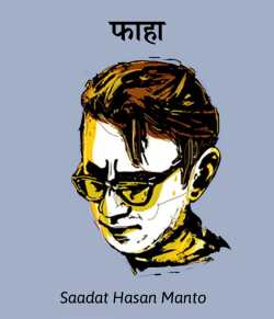 Faaha by Saadat Hasan Manto in Hindi