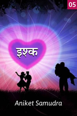 ISHQ - 5 by Aniket Samudra in Marathi