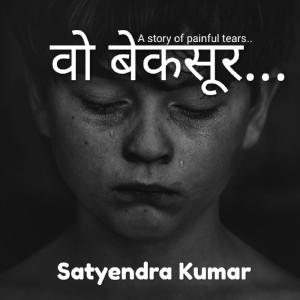 वो बेकसूर.. बुक Satyendra prajapati द्वारा प्रकाशित हिंदी में
