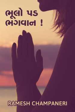 bhulo pad bhagvan by Ramesh Champaneri in Gujarati