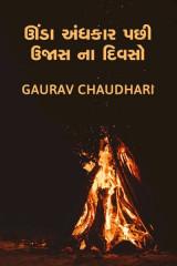 ઊંડા અંધકાર પછી ઉજાસ ના દિવસો...  by GAURAV CHAUDHARI in Gujarati