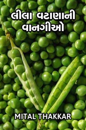 Mital Thakkar દ્વારા લીલા વટાણાની વાનગીઓ ગુજરાતીમાં