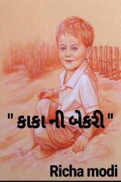 Kaka ni bekri by Richa Modi in Gujarati