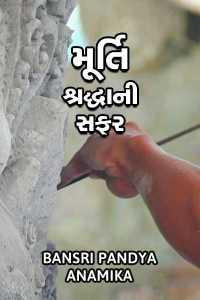 murti - shraddha ni safar