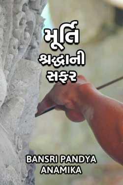 murti - shraddha ni safar by BANSRI PANDYA ..ANAMIKA.. in Gujarati