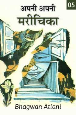 Apni Apni Marichika - 5 by Bhagwan Atlani in Hindi