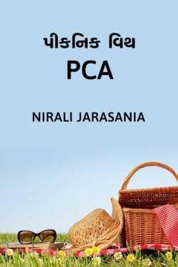 Picnic with PCA by Nirali Jarasania in Gujarati