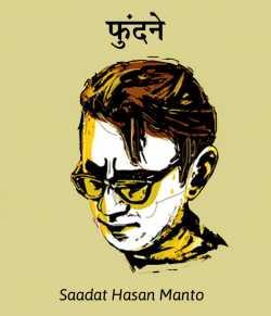 Fundane by Saadat Hasan Manto in Hindi