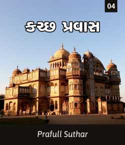 Kutch Pravas - 4 by Prafull Suthar in Gujarati