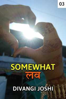 somewhat love by Yayawargi (Divangi Joshi) in Hindi