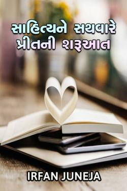 Sahitya ne sathware preet ni sharuaat - 1 by Irfan Juneja in Gujarati